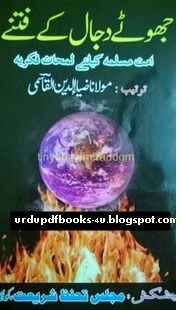 dajjal pdf books free download