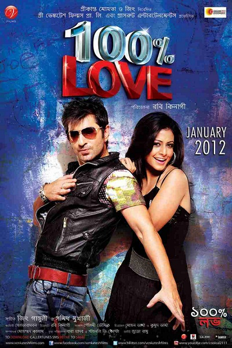 Image Result For Percent Love Bengali Full Movie Download