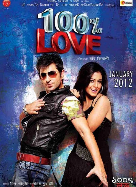 Percent Love Bengali Full Movie Hd Download