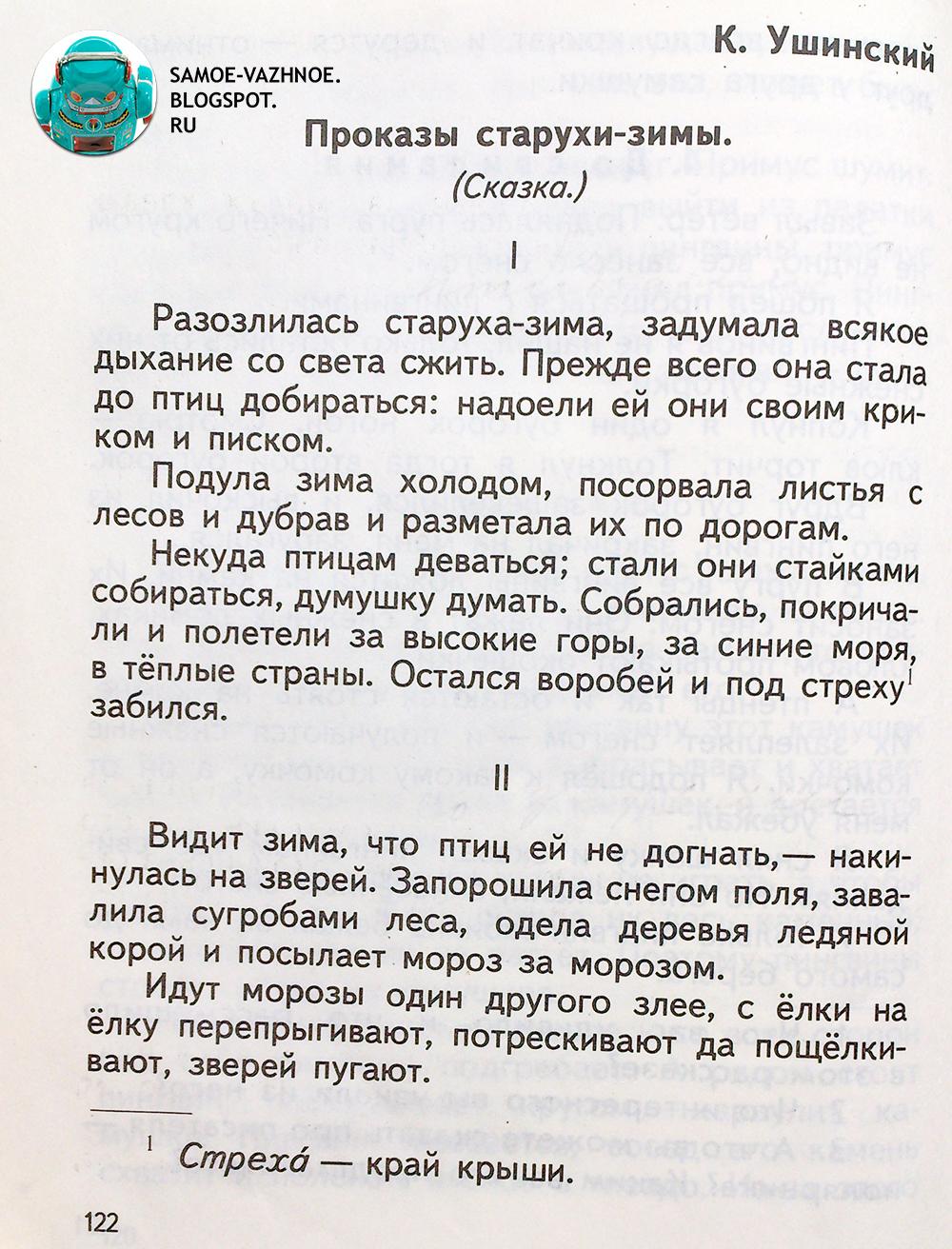 Ушинский Проказы Старухи-зимы читать онлайн