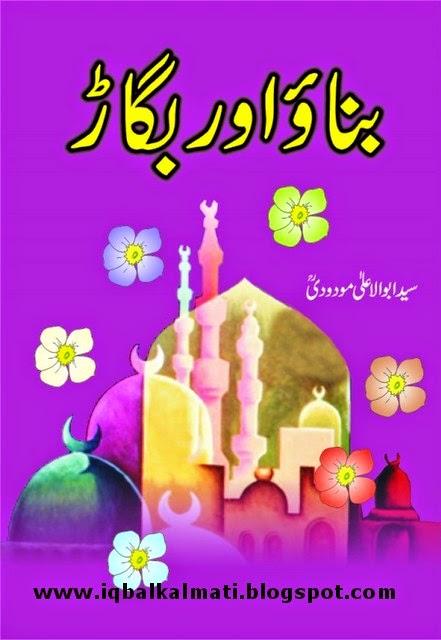 Banao aur Bigaaro By Syed Abu-Ala' Maududi