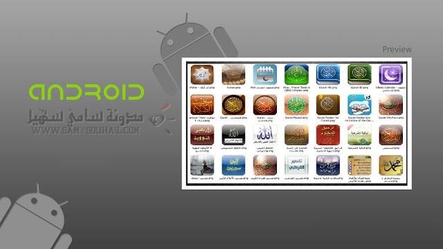 بمناسبة رمضان.. 6 تطبيقات رمضانية لهواتف أندرويد تحقق مبتغاك