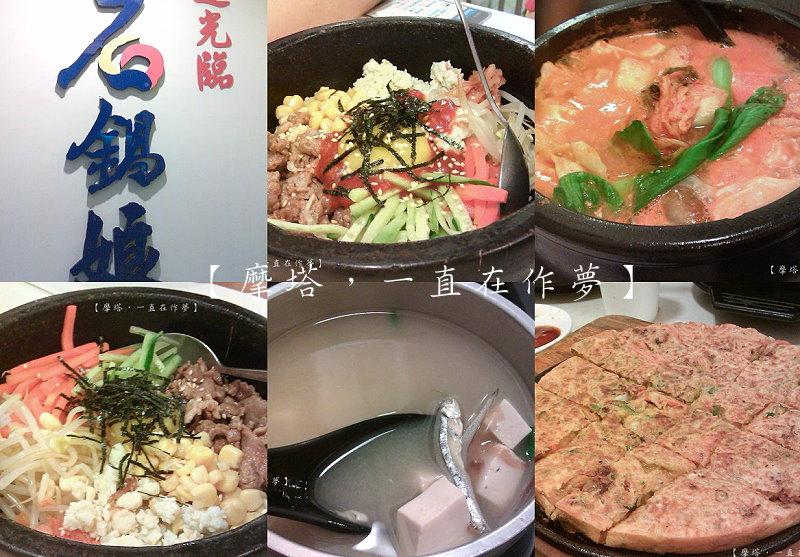 摩塔: 平價韓式料理。石鍋娘(建工店)