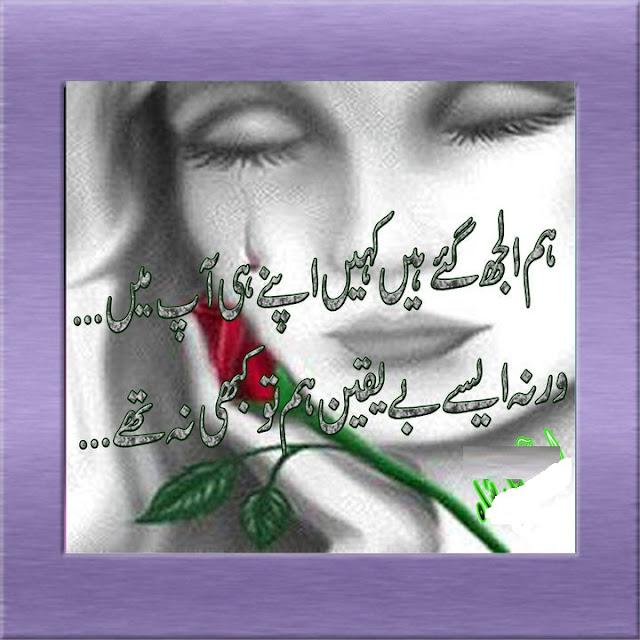 sad pics ahmed faraz poetry