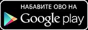 "Android aplikacija        ""Torte Vanja"" - dostupna na Google Play store! :)"