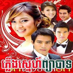 [ Movies ] Plerng Sne Pyea Bat - Khmer Movies, Thai - Khmer, Series Movies