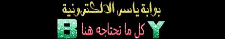 بوابـــة ياســـر الالكترونيـــــة