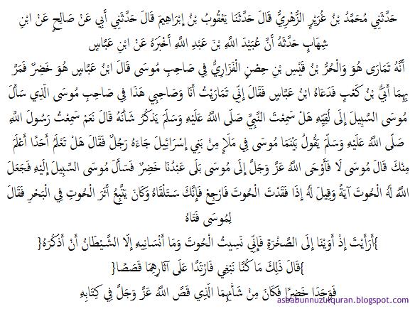 Al Kahfi [18] ayat 63
