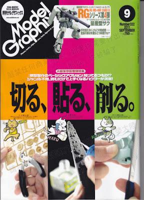 Model Graphix Magazine September 2011