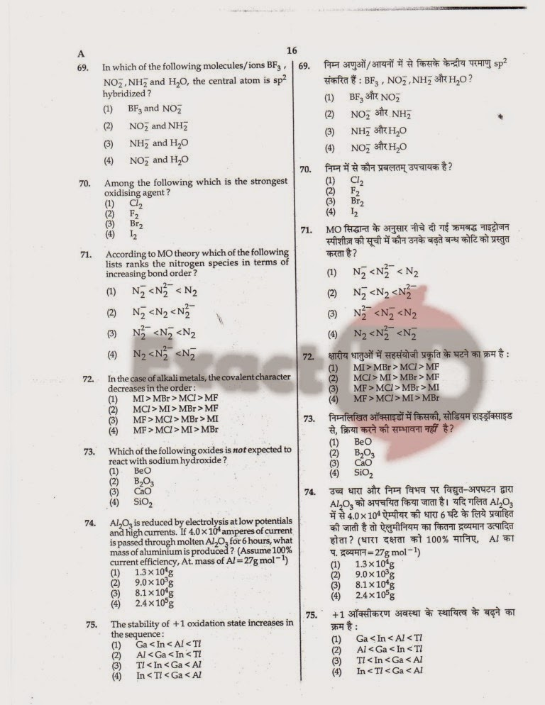 AIPMT 2008 Exam Question Paper Page 17
