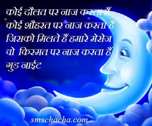 Good Night Sms With Love Wallpaper : Hindi Shayari Dosti In English Love Romantic Image SMS ...
