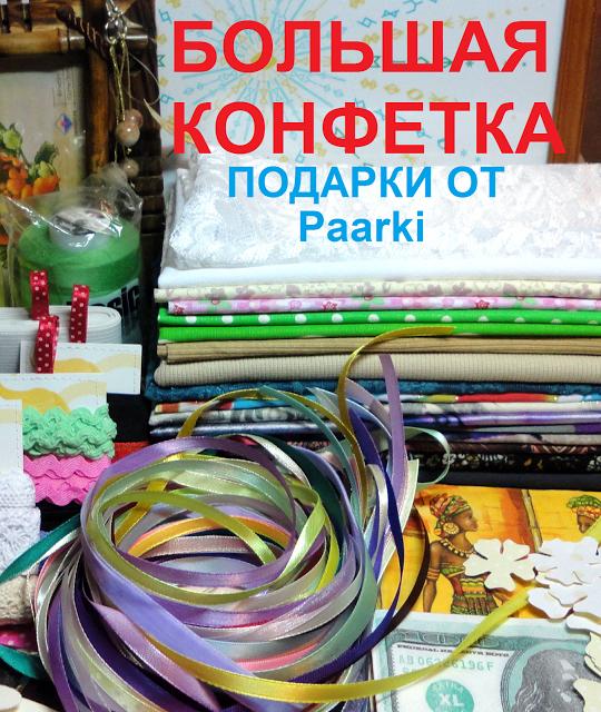 Большая конфетка от Paarki