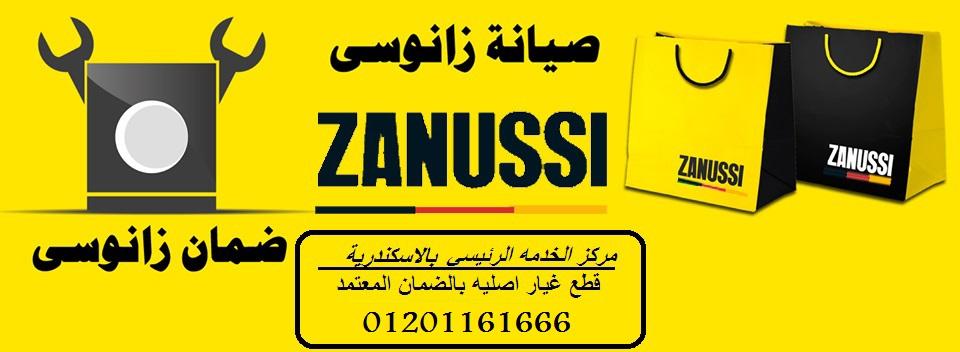 صيانة ايديال زانوسي القاهرة