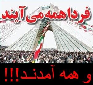 در حاشیه راهپیمایی ۲۲ بهمن