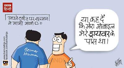 salman khan cartoon, twitter, cartoons on politics, indian political cartoon, bollywood cartoon
