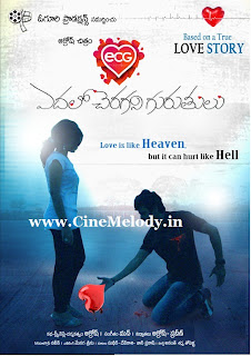 Edalo Cheragani Guruthulu Telugu Mp3 Songs Free  Download -2012