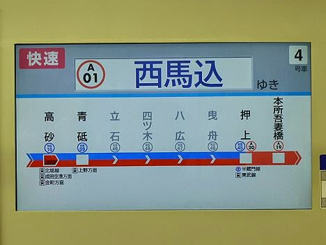 京成電鉄 快速 西馬込行き 京急600形