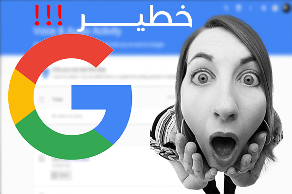 هل تعلم ان البحوث الصوتية التي تقوم بها على جوجل يتم تسجيلها ؟ تعرف الأن على طريقة حذفها