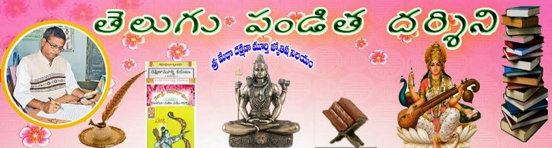 Telugu Pandita darsini - తెలుగు పండిత దర్శిని