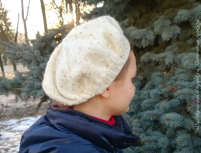 берет из фасонной пряжи, новогодний праздничный берет, берет спицами