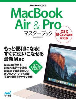 [松山茂×矢橋司] MacBook Air & Proマスターブック