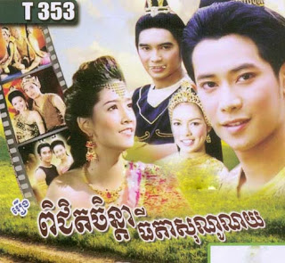 Pi Chit Chinda Thida Sonoy Noi [08 EP] Thai Drama Khmer Movie