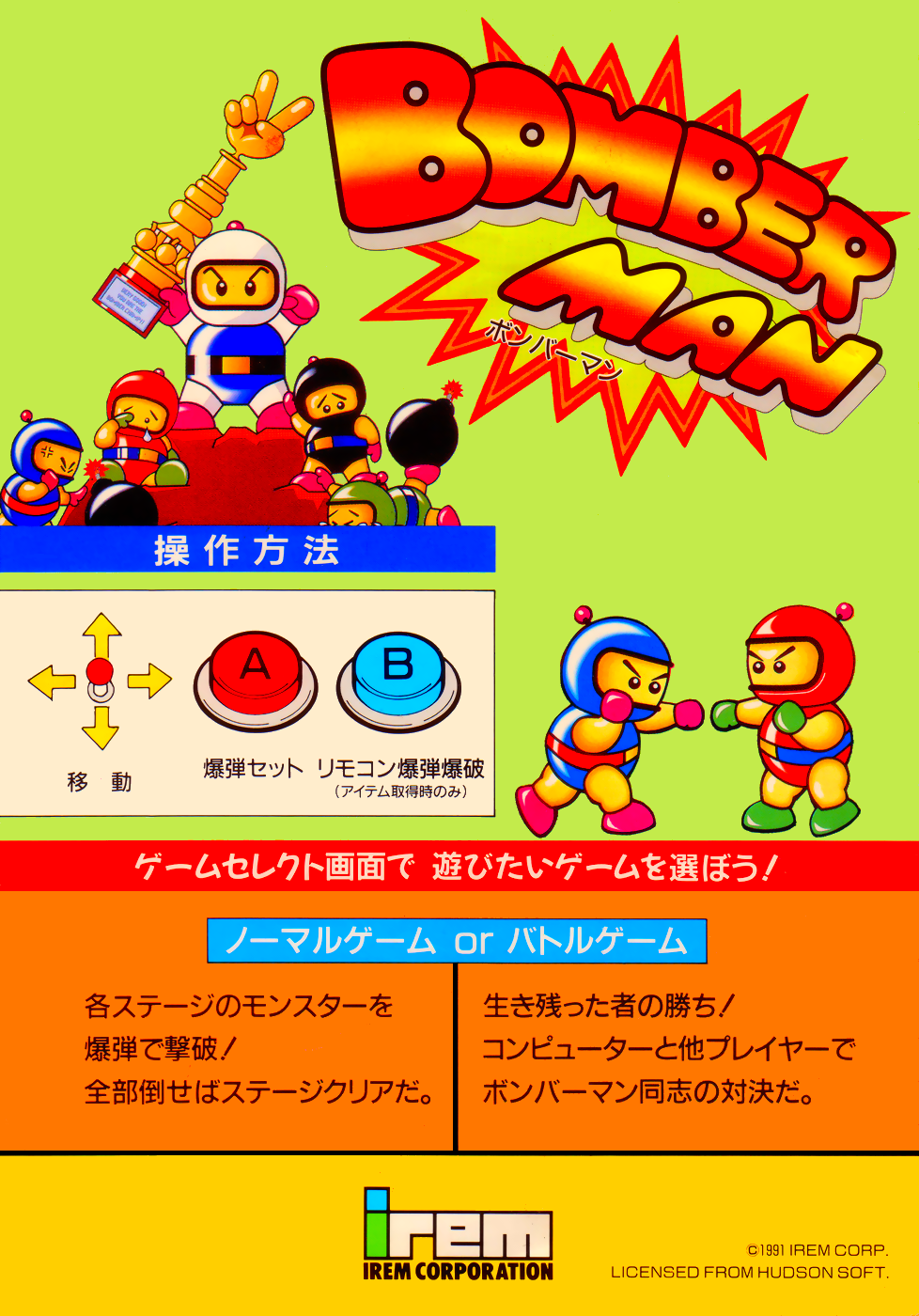 acade bomberman game for pc