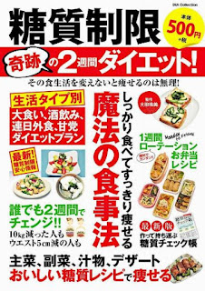 [大柳珠美] 糖質制限 奇跡の2週間ダイエット!