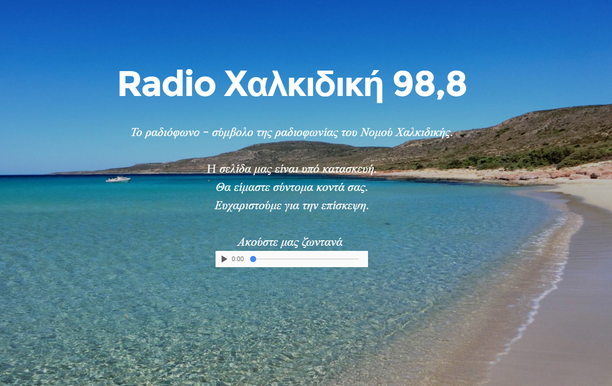 Ράδιο Χαλκιδική 98.8 fm.