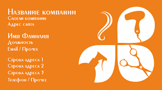 шаблон визитки парикмахера оранжевого цвета