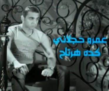 اغنية عمرو حجلاني - كده هرتاح