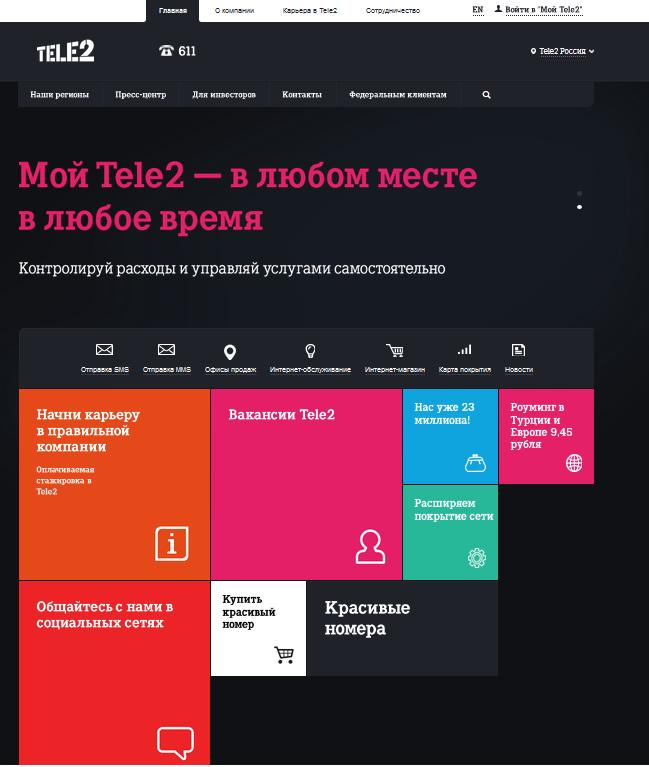 Tele2 сообщает о запуске корпоративного сайта tele2.ru. Обновлены дизайн и  архитектура - сайт реализован на основе облачных технологий, как сообщает  ... c27d401ae8e