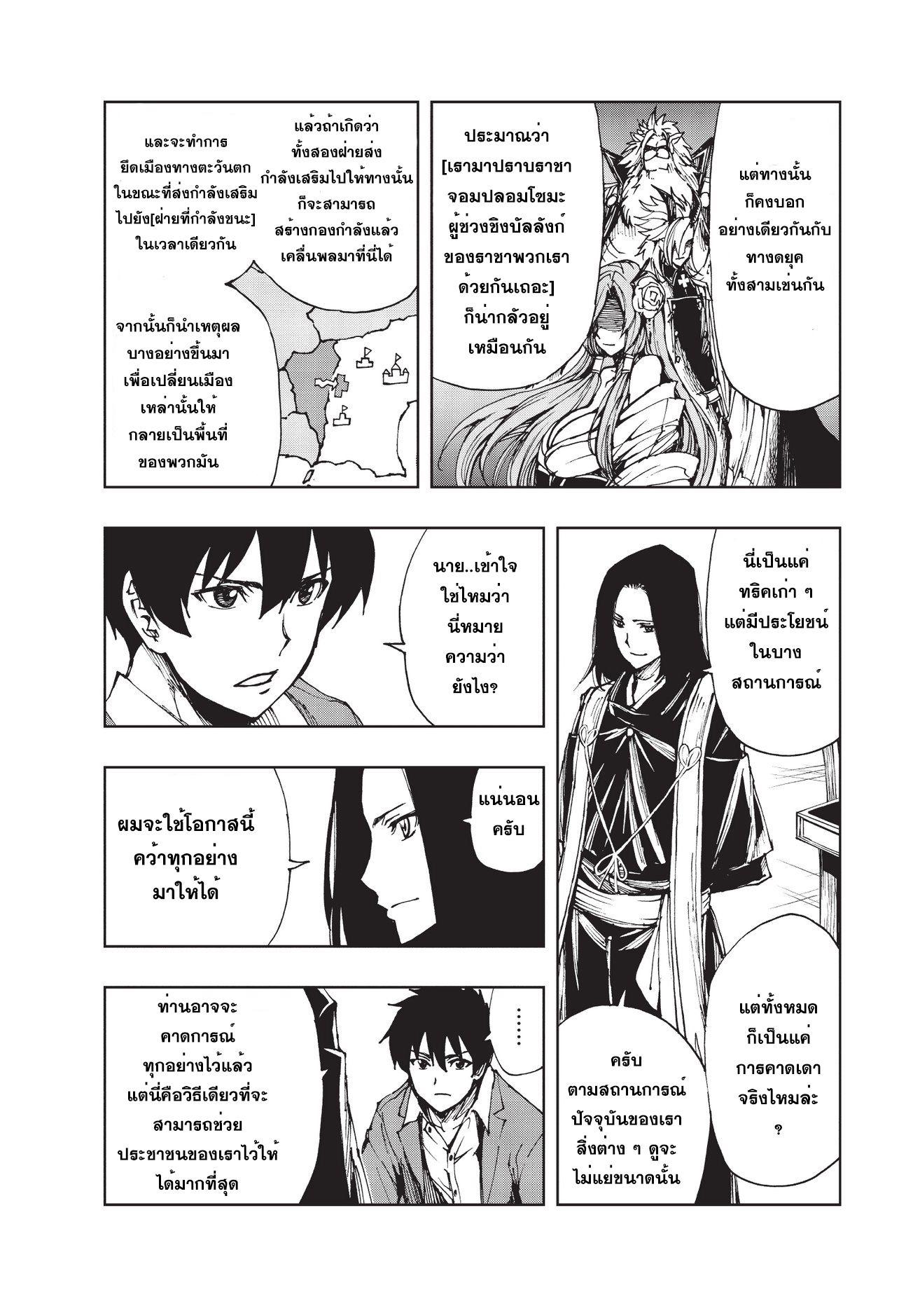 Genjitsushugisha no Oukokukaizouki ตอนที่ 6 TH แปลไทย