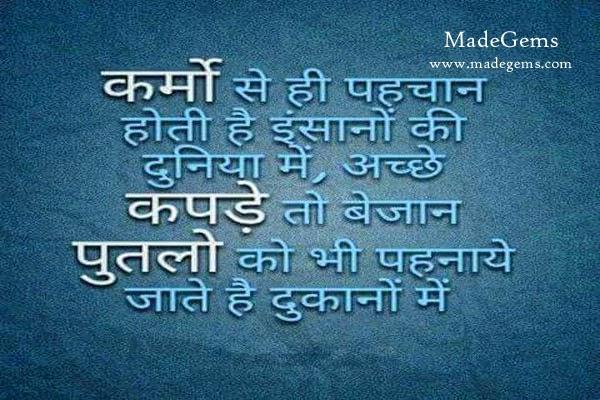 30 Hindi Motivational Suvichar with Images हिन्दी सुविचार