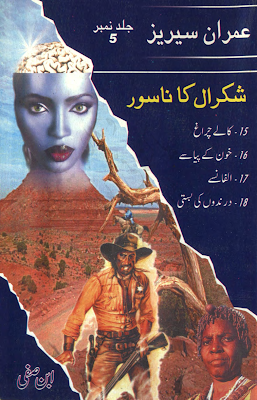 Ibn-e -Safi Imran Series Shakral Ka Nasoor ,download all kind of books for free