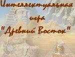 """Интеллектуальная игра """"Древний Восток"""""""