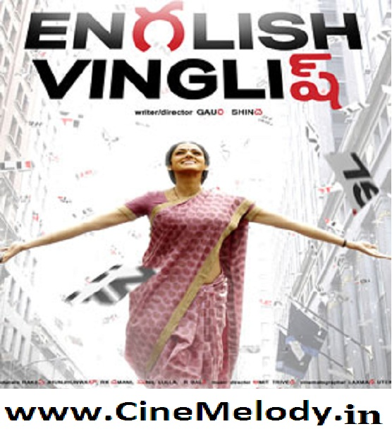 English Vinglish Telugu Mp3 Songs Free  Download -2012