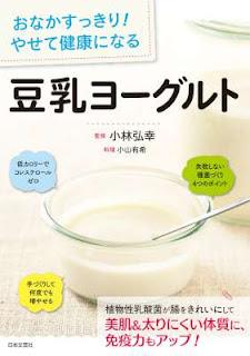 [小林弘幸] おなかすっきり! やせて健康になる 豆乳ヨーグルト