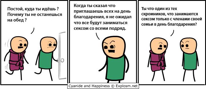 Цианид и Счастье + Время мазни