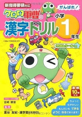 Aprender Keroro Gunso libro Kadokawa Shoten