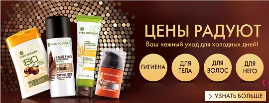 Скидки и распродажи в Ив Роше Украина