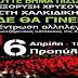 Οι Σκουριές «κατεβαίνουν» στην Αθήνα: «Όχι στην εξόρυξη χρυσού, ούτε βήμα πίσω»