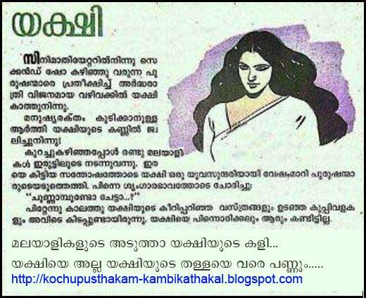 Malayalam Kambi Kadakal Kochupusthakam