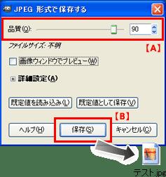 GIMP 2の使い方 - JPEGで保存する手順③