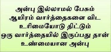 tamil image quotes june 2013