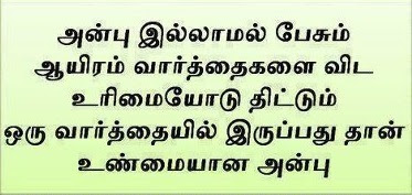 tamil image quotes june 2013