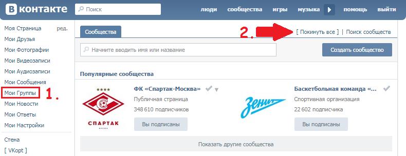 Покинуть все группы Вконтакте
