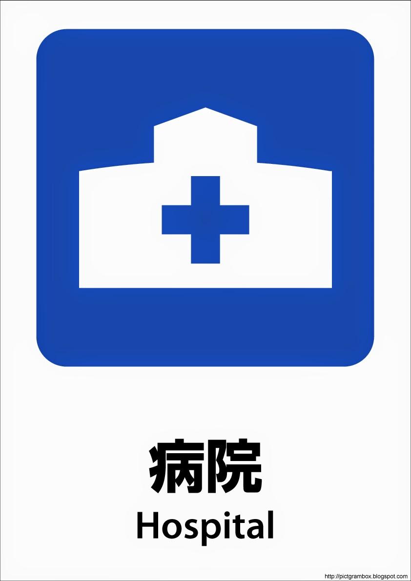 Hospitalホスピタルイラスト ... : 魚釣り イラスト : イラスト
