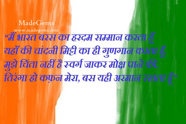 Desh Bhakti Tiranga Shayari for Independence Day