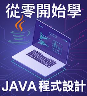 Java 線上教學課程目錄